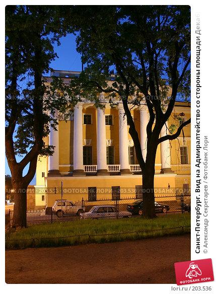 Санкт-Петербург. Вид на Адмиралтейство со стороны площади Декабристов, фото № 203536, снято 9 июня 2005 г. (c) Александр Секретарев / Фотобанк Лори