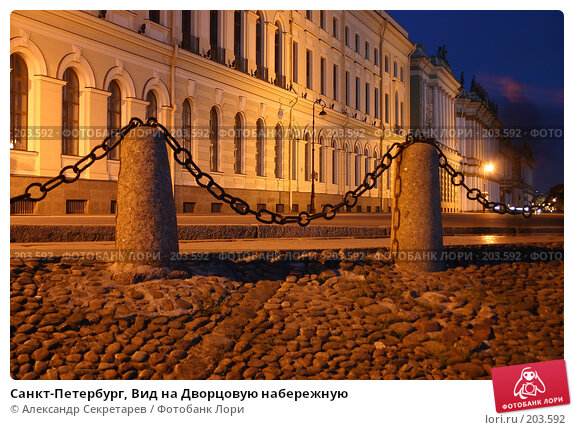 Санкт-Петербург, Вид на Дворцовую набережную, фото № 203592, снято 10 июня 2005 г. (c) Александр Секретарев / Фотобанк Лори