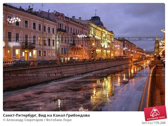Санкт-Петербург, Вид на Канал Грибоедова, фото № 176244, снято 14 января 2008 г. (c) Александр Секретарев / Фотобанк Лори