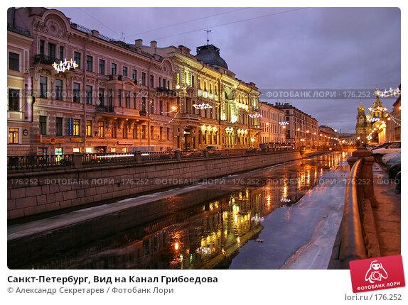 Санкт-Петербург, Вид на Канал Грибоедова, фото № 176252, снято 14 января 2008 г. (c) Александр Секретарев / Фотобанк Лори