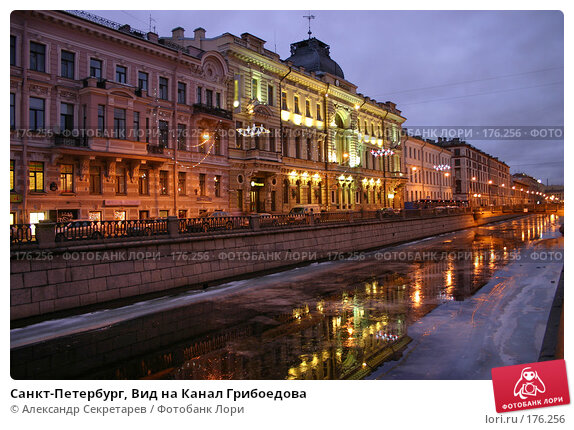 Санкт-Петербург, Вид на Канал Грибоедова, фото № 176256, снято 14 января 2008 г. (c) Александр Секретарев / Фотобанк Лори