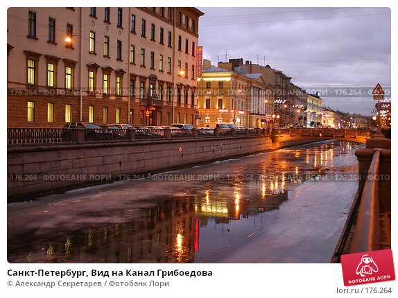 Санкт-Петербург, Вид на Канал Грибоедова, фото № 176264, снято 14 января 2008 г. (c) Александр Секретарев / Фотобанк Лори