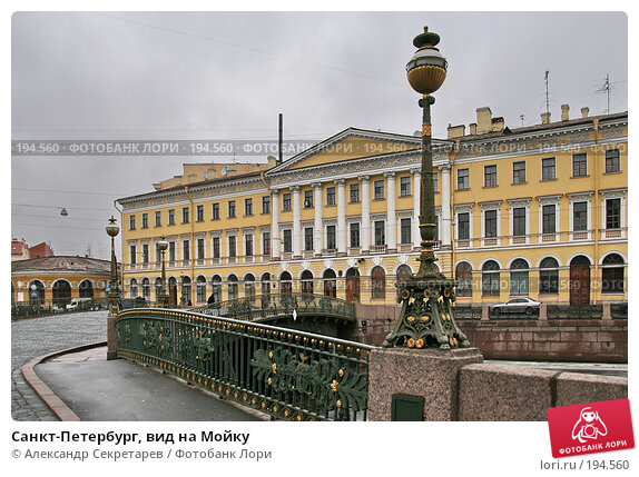 Санкт-Петербург, вид на Мойку, фото № 194560, снято 31 января 2008 г. (c) Александр Секретарев / Фотобанк Лори