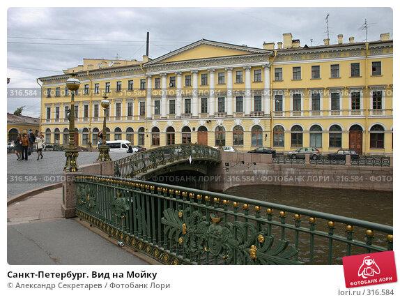 Купить «Санкт-Петербург. Вид на Мойку», фото № 316584, снято 9 июня 2008 г. (c) Александр Секретарев / Фотобанк Лори