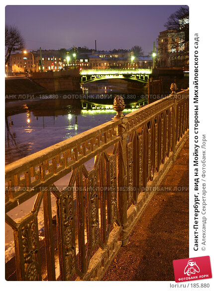 Санкт-Петербург, вид на Мойку со стороны Михайловского сада, фото № 185880, снято 16 января 2008 г. (c) Александр Секретарев / Фотобанк Лори
