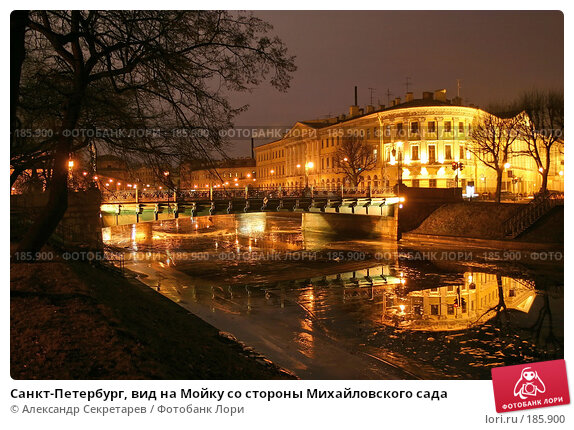 Санкт-Петербург, вид на Мойку со стороны Михайловского сада, фото № 185900, снято 16 января 2008 г. (c) Александр Секретарев / Фотобанк Лори