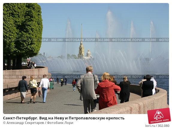 Санкт-Петербург. Вид на Неву и Петропавловскую крепость, фото № 302080, снято 28 мая 2008 г. (c) Александр Секретарев / Фотобанк Лори