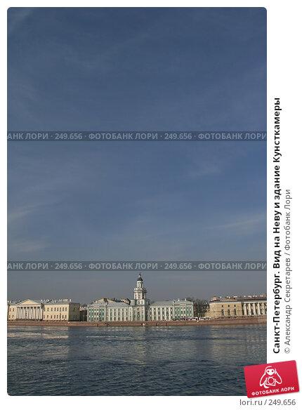 Санкт-Петербург. Вид на Неву и здание Кунсткамеры, фото № 249656, снято 5 апреля 2008 г. (c) Александр Секретарев / Фотобанк Лори