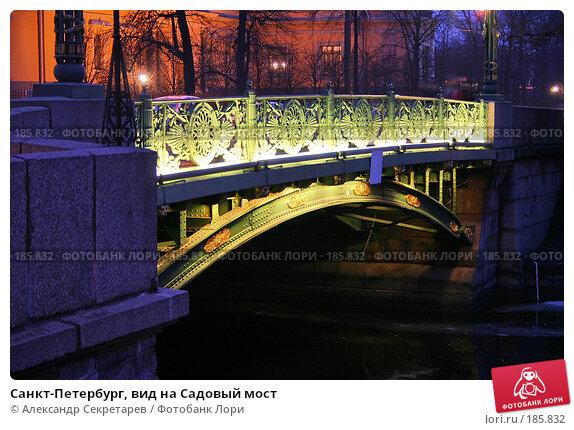 Купить «Санкт-Петербург, вид на Садовый мост», фото № 185832, снято 16 января 2008 г. (c) Александр Секретарев / Фотобанк Лори