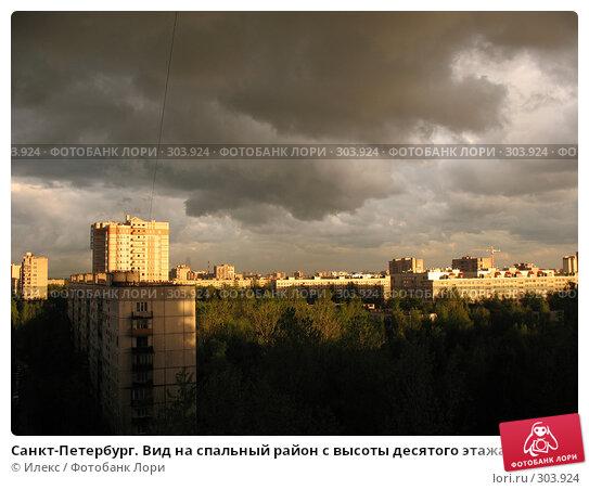 Купить «Санкт-Петербург. Вид на спальный район с высоты десятого этажа. Вечер.», фото № 303924, снято 12 мая 2008 г. (c) Морковкин Терентий / Фотобанк Лори