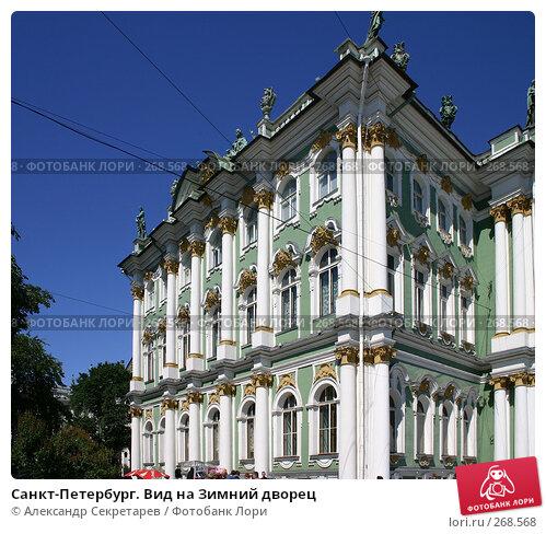 Санкт-Петербург. Вид на Зимний дворец, фото № 268568, снято 28 июня 2005 г. (c) Александр Секретарев / Фотобанк Лори