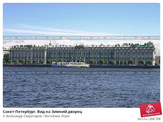 Санкт-Петербург. Вид на Зимний дворец, фото № 268708, снято 28 июня 2005 г. (c) Александр Секретарев / Фотобанк Лори