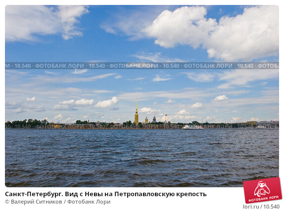 Купить «Санкт-Петербург. Вид с Невы на Петропавловскую крепость», фото № 10540, снято 20 июля 2005 г. (c) Валерий Ситников / Фотобанк Лори