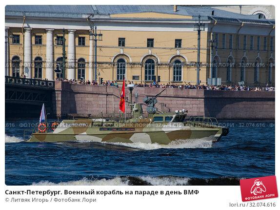 Купить «Санкт-Петербург. Военный корабль на параде в день ВМФ», фото № 32074616, снято 21 июля 2019 г. (c) Литвяк Игорь / Фотобанк Лори