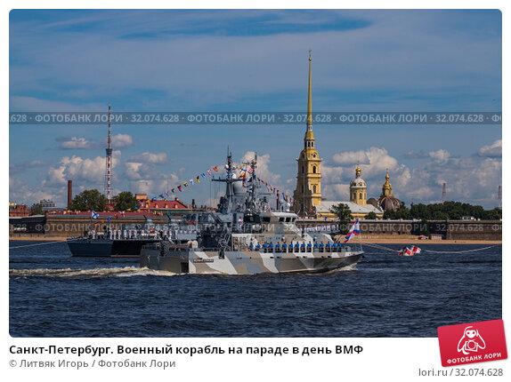 Купить «Санкт-Петербург. Военный корабль на параде в день ВМФ», фото № 32074628, снято 21 июля 2019 г. (c) Литвяк Игорь / Фотобанк Лори