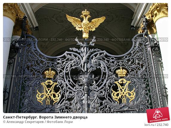 Санкт-Петербург. Ворота Зимнего дворца, фото № 232740, снято 2 апреля 2005 г. (c) Александр Секретарев / Фотобанк Лори
