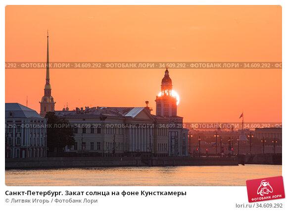 Санкт-Петербург. Закат солнца на фоне Кунсткамеры. Редакционное фото, фотограф Литвяк Игорь / Фотобанк Лори