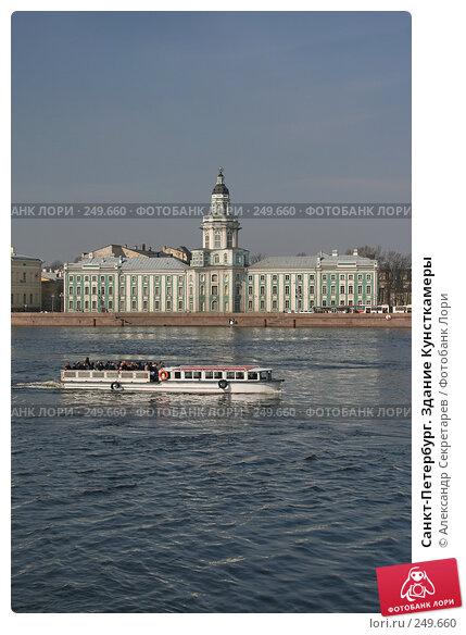 Санкт-Петербург. Здание Кунсткамеры, фото № 249660, снято 5 апреля 2008 г. (c) Александр Секретарев / Фотобанк Лори