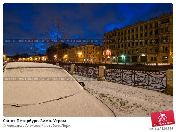 Санкт-Петербург. Зима. Утром, эксклюзивное фото № 184516, снято 16 ноября 2007 г. (c) Александр Алексеев / Фотобанк Лори