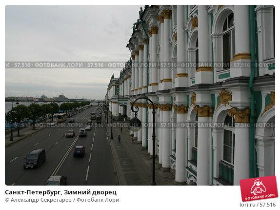 Купить «Санкт-Петербург, Зимний дворец», фото № 57516, снято 25 июня 2007 г. (c) Александр Секретарев / Фотобанк Лори