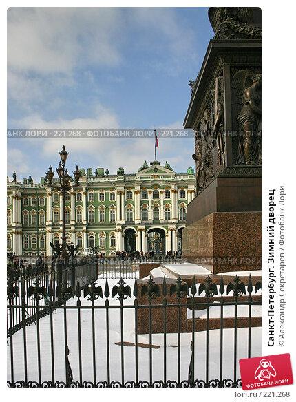 Купить «Санкт-Петербург. Зимний дворец», фото № 221268, снято 27 февраля 2005 г. (c) Александр Секретарев / Фотобанк Лори