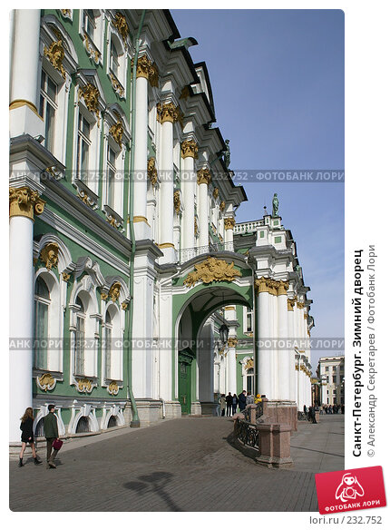 Санкт-Петербург. Зимний дворец, фото № 232752, снято 2 апреля 2005 г. (c) Александр Секретарев / Фотобанк Лори