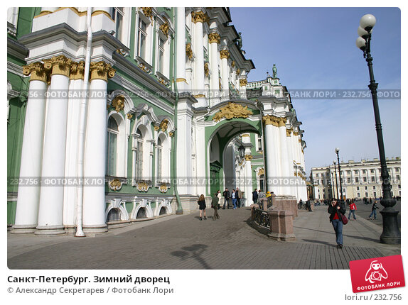 Санкт-Петербург. Зимний дворец, фото № 232756, снято 2 апреля 2005 г. (c) Александр Секретарев / Фотобанк Лори
