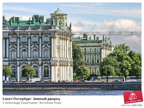 Санкт-Петербург. Зимний дворец, фото № 268540, снято 28 июня 2005 г. (c) Александр Секретарев / Фотобанк Лори