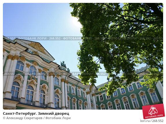 Санкт-Петербург. Зимний дворец, фото № 268552, снято 28 июня 2005 г. (c) Александр Секретарев / Фотобанк Лори