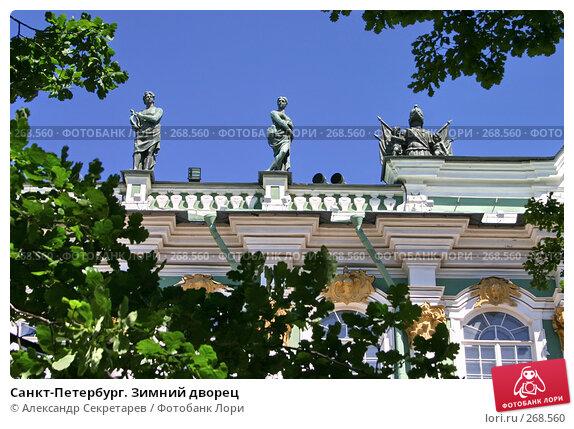 Санкт-Петербург. Зимний дворец, фото № 268560, снято 28 июня 2005 г. (c) Александр Секретарев / Фотобанк Лори