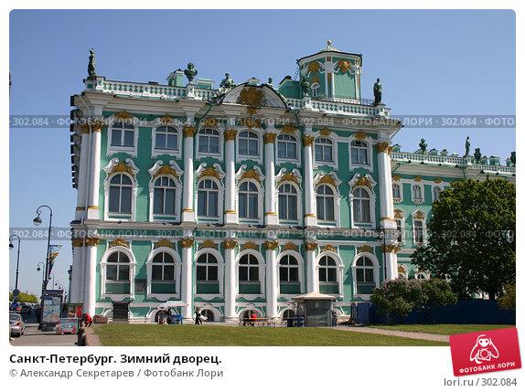 Санкт-Петербург. Зимний дворец., фото № 302084, снято 28 мая 2008 г. (c) Александр Секретарев / Фотобанк Лори