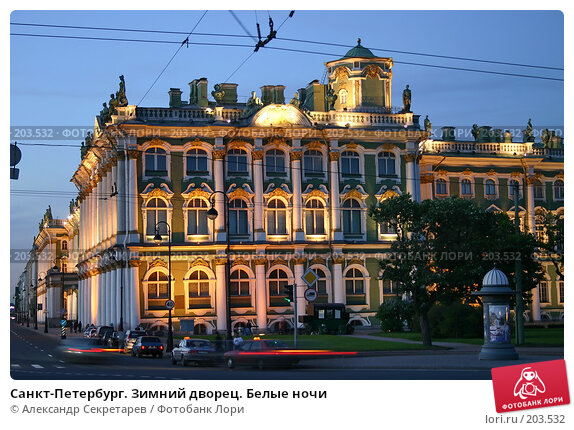 Санкт-Петербург. Зимний дворец. Белые ночи, фото № 203532, снято 9 июня 2005 г. (c) Александр Секретарев / Фотобанк Лори
