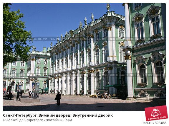 Санкт-Петербург. Зимний дворец. Внутренний дворик, фото № 302088, снято 28 мая 2008 г. (c) Александр Секретарев / Фотобанк Лори