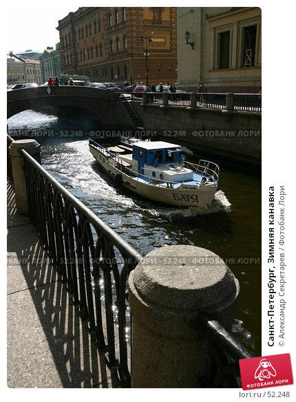 Санкт-Петербург, Зимняя канавка, фото № 52248, снято 23 августа 2006 г. (c) Александр Секретарев / Фотобанк Лори