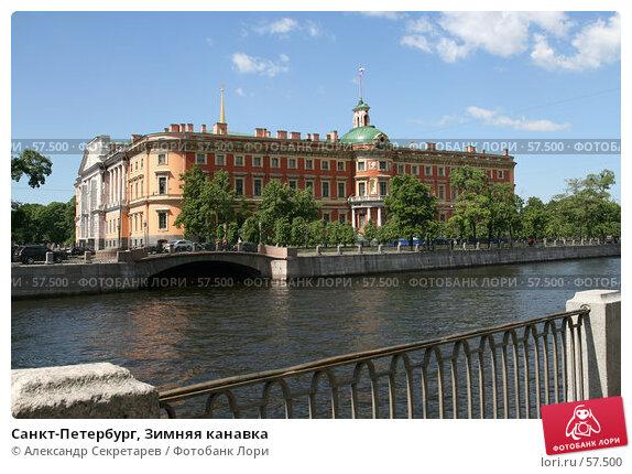 Санкт-Петербург, Зимняя канавка, фото № 57500, снято 8 июня 2007 г. (c) Александр Секретарев / Фотобанк Лори