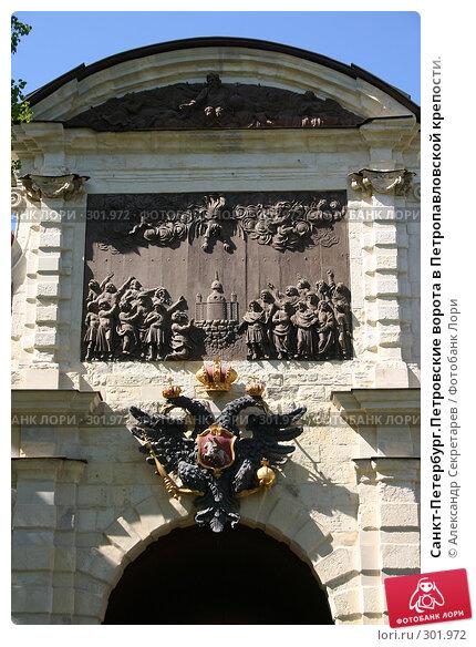 Санкт-Петербург.Петровские ворота в Петропавловской крепости., фото № 301972, снято 28 мая 2008 г. (c) Александр Секретарев / Фотобанк Лори