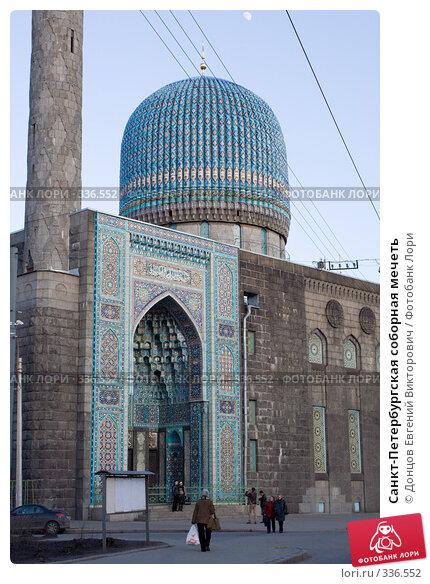 Санкт-Петербургская соборная мечеть, фото № 336552, снято 15 апреля 2008 г. (c) Донцов Евгений Викторович / Фотобанк Лори
