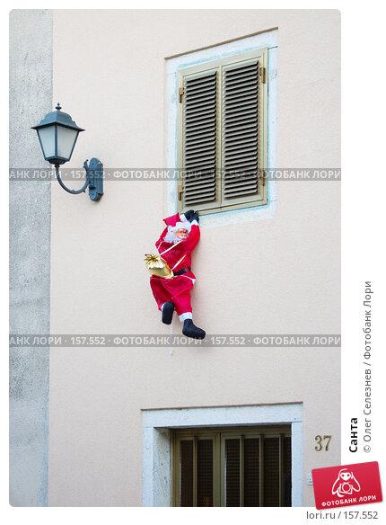 Санта, фото № 157552, снято 5 января 2007 г. (c) Олег Селезнев / Фотобанк Лори