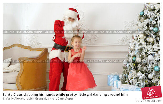 Купить «Santa Claus clapping his hands while pretty little girl dancing around him», фото № 28581712, снято 19 июня 2018 г. (c) Vasily Alexandrovich Gronskiy / Фотобанк Лори