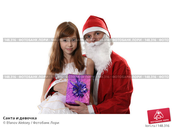 Санта и девочка, фото № 148316, снято 1 декабря 2007 г. (c) Efanov Aleksey / Фотобанк Лори