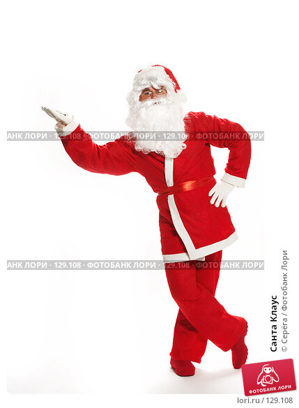 Купить «Санта Клаус», фото № 129108, снято 16 сентября 2007 г. (c) Серёга / Фотобанк Лори