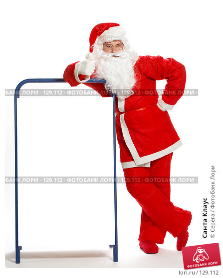 Купить «Санта Клаус», фото № 129112, снято 16 сентября 2007 г. (c) Серёга / Фотобанк Лори