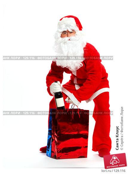 Санта Клаус, фото № 129116, снято 16 сентября 2007 г. (c) Серёга / Фотобанк Лори
