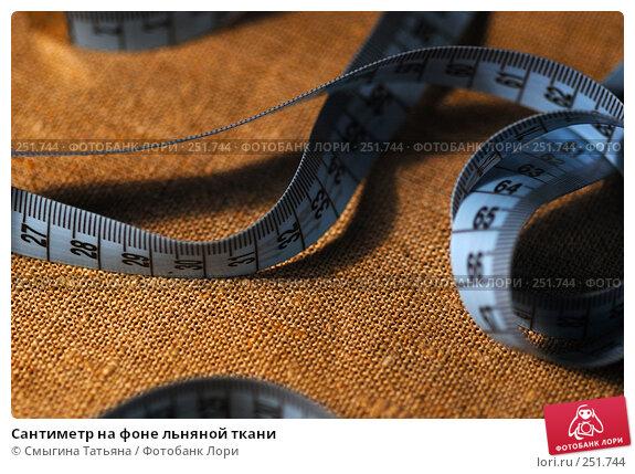 Сантиметр на фоне льняной ткани, фото № 251744, снято 7 июля 2005 г. (c) Смыгина Татьяна / Фотобанк Лори