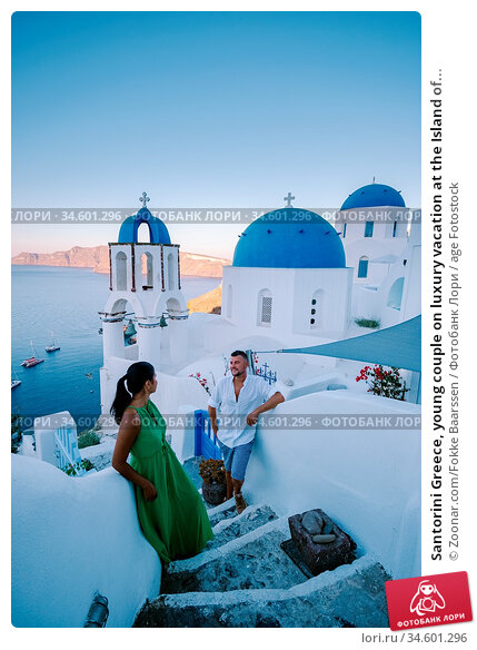 Santorini Greece, young couple on luxury vacation at the Island of... Стоковое фото, фотограф Zoonar.com/Fokke Baarssen / age Fotostock / Фотобанк Лори