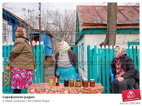 Сарафанное радио, фото № 247844, снято 9 марта 2008 г. (c) Иван Сазыкин / Фотобанк Лори