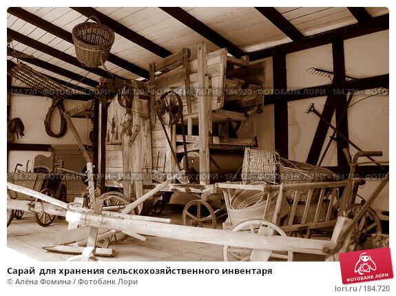 Сарай  для хранения сельскохозяйственного инвентаря, фото № 184720, снято 16 июня 2007 г. (c) Алёна Фомина / Фотобанк Лори