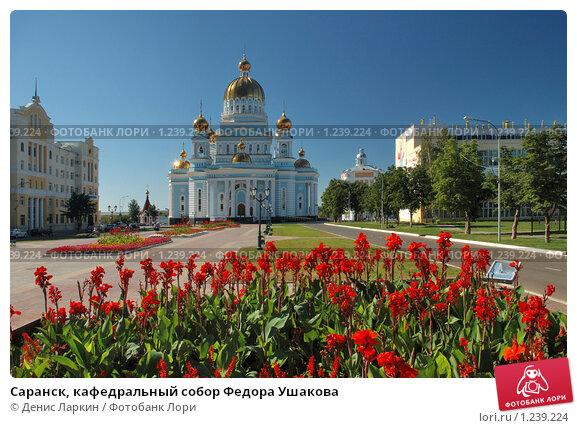 Купить «Саранск, кафедральный собор Федора Ушакова», фото № 1239224, снято 11 августа 2007 г. (c) Денис Ларкин / Фотобанк Лори