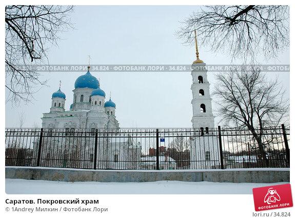 Саратов. Покровский храм, фото № 34824, снято 31 января 2006 г. (c) 1Andrey Милкин / Фотобанк Лори