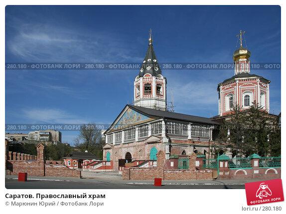 Саратов. Православный храм, фото № 280180, снято 29 апреля 2008 г. (c) Марюнин Юрий / Фотобанк Лори